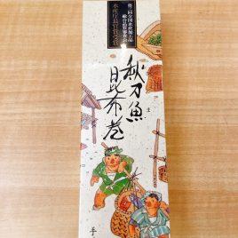 秋刀魚昆布巻き(醤油)