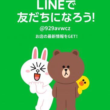 LINEで友達になろう!