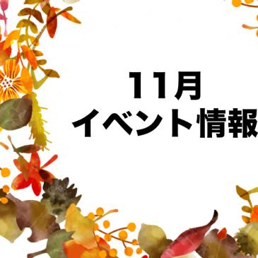 11月イベント情報