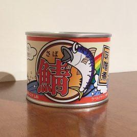 サバ味噌煮缶 高田高校