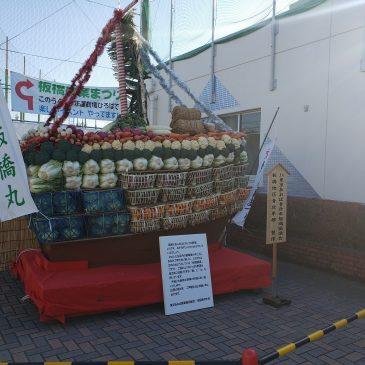 板橋農業祭に出店