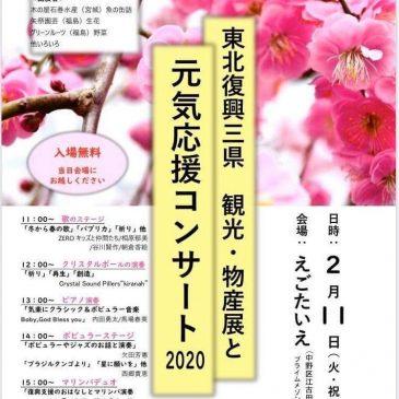 江古田・元気応援コンサート2020に出店します!