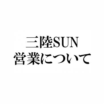 三陸SUN営業について