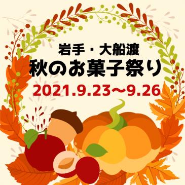 秋のお菓子祭り
